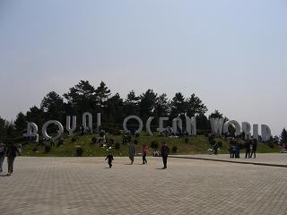 GW水族館1